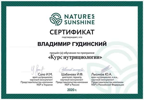 Сертификат-курс-Нутрициологии