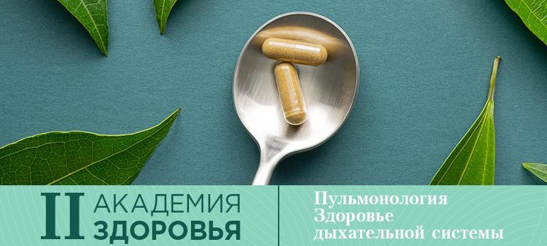"""Вторая """"Академия Здоровья NSP"""" пройдет 15-16 декабря 2020"""