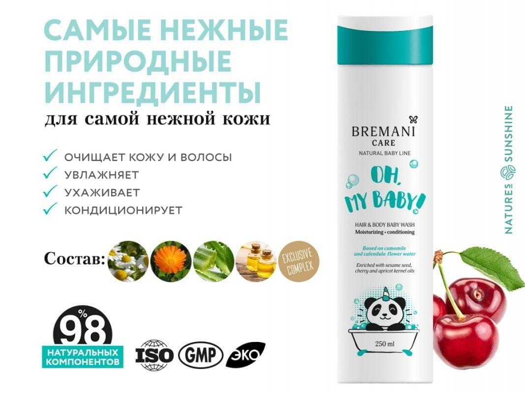 Детский гель для тела и волос «Мой малыш»